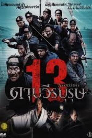 13 Assassins (2011) | 13 ดาบวีรบุรุษ - Cover