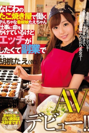 MIFD-023 Teenago Who Works In Naniwa`s Takoyaki Restaurant Tayu Chan Lives A Job But I Want To Make An Erotic AV Debut With A Side Job! ! Walnut