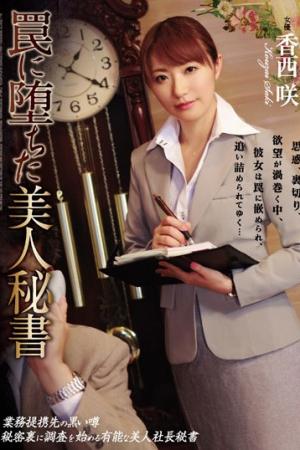 RBD-874 A Beautiful Secretary Who Fell Into A Trap Kosai Saki
