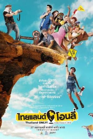 Thailand Only (2017) ไทยแลนด์โอนลี่ เมืองไทยอะไรก็ได้ - Cover
