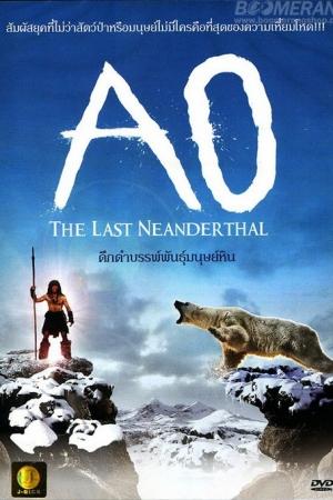 [Ao The Last Neanderthal 2010] ดึกดำบรรพ์พันธุ์มนุษย์หิน - Cover