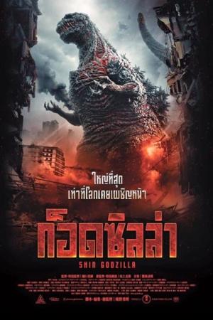 Shin Godzilla (2016) | ก็อดซิลล่า: รีเซอร์เจนซ์ - Cover