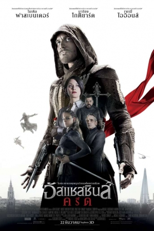 Assassin s Creed (2016) : อัสแซสซินส์ ครีด - Cover