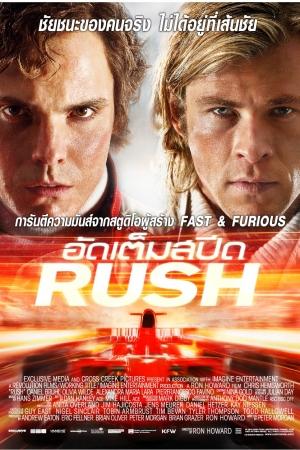 Rush อัดเต็มสปีด 2013 - Cover