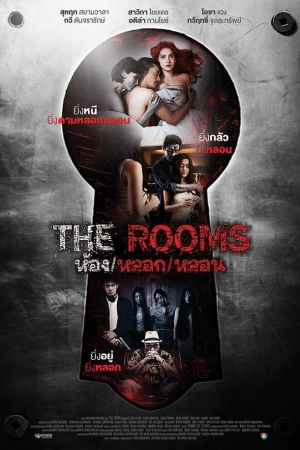 THE ROOMS (2014) ห้อง หลอก หลอน - Cover