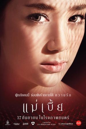 Maebia (2015) แม่เบี้ย [Uncut Version ฉบับเต็มไม่มีตัด]
