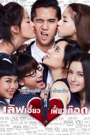 เลิฟเฮี้ยวเฟี้ยวต๊อด Love Heaw Feaw Tott (2015)  - Cover