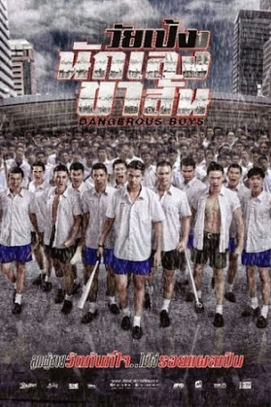 Dangerous Boys วัยเป้ง นักเลงขาสั้น (2014) - Cover