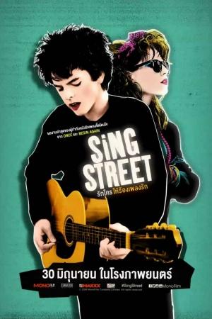 Sing Street (2016) : รักใครให้ร้องเพลงรัก - Cover