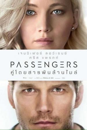 Passengers (2016) : คู่โดยสารพันล้านไมล์ - Cover