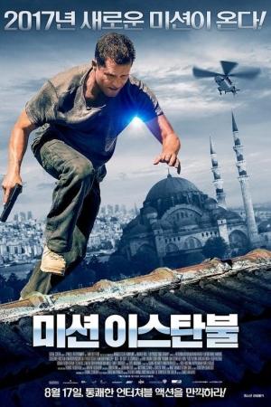 Nick off Duty (2016) : ปฏิบัติการล่าข้ามโลก
