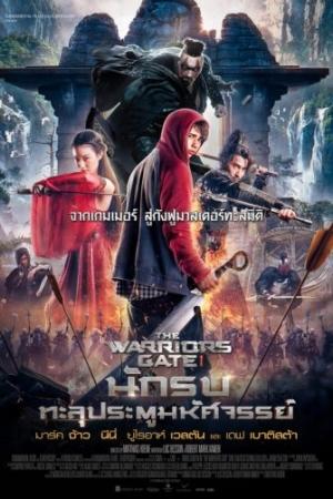 The Warriors Gate (2016) ~ นักรบทะลุประตูมหัศจรรย์ - Cover