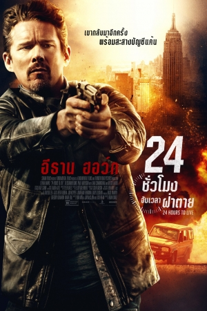24 Hours to Live (2017) : 24 ชั่วโมง จับเวลาฝ่าตาย - Cover