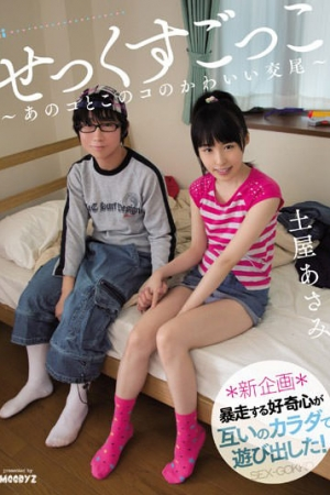 [<u><strong>ซับไทย</strong></u>] MIAD-866 Sex Pretend ~ Asami Cute Copulation - Tsuchiya Of That Child And This Co- - Cover