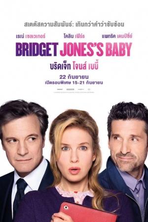 Bridget Jones s Baby (2016) : บริดเจ็ท โจนส์ เบบี้