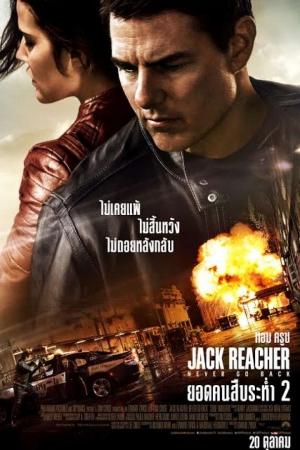 Jack Reacher: Never Go Back (2016) : ยอดคนสืบระห่ำ - Cover