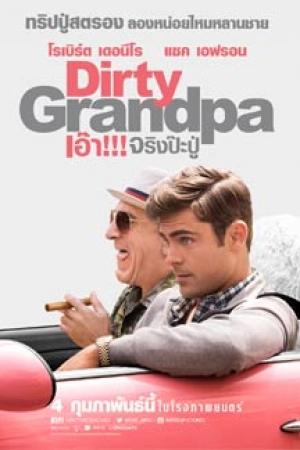 Dirty Grandpa (2016) : เอ๊า!!! จริงป๊ะปู่ - Cover
