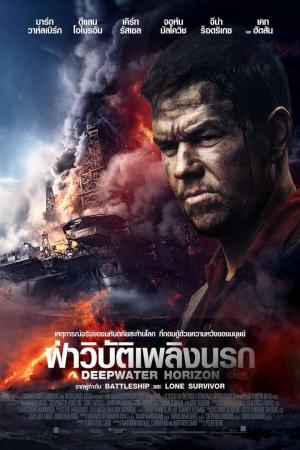 Deepwater Horizon (2016) : ฝ่าวิบัติเพลิงนรก - Cover