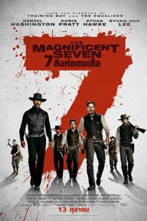 The Magnificent Seven (2016) : 7 สิงห์แดนเสือ - Cover
