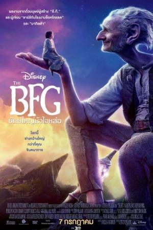 The BFG (2016) : ยักษ์ใหญ่หัวใจหล่อ - Cover