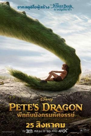 Pete s Dragon (2016) : พีทกับมังกรมหัศจรรย์