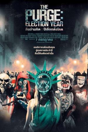 The Purge: Election Year (2016) | คืนอำมหิต: ปีเลือกตั้งโหด - Cover