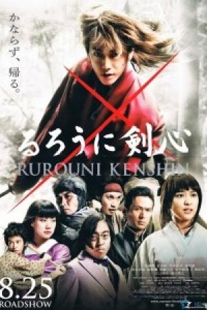 Rurouni Kenshin 1 รูโรนิ เคนชิน ซามูไร เอ็กซ์ 1 - Cover