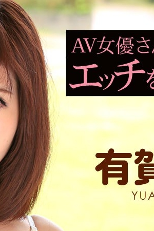 [Caribbeancom 120815-040] <u><strong>Yua</strong></u> Ariga - What Happens If You Ask AV Actress For Sex After Shooting - Cover