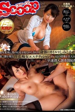 SCOP-478 While Watching The Reaction Of A Man In Tokyo Somewhere In The City, We Infiltrate Ourselves With Oil And Violently Shake The Information We Are Acquiring Information That There Is A Horny Lewd Girl Esthetician And We Start Investigating Immediat