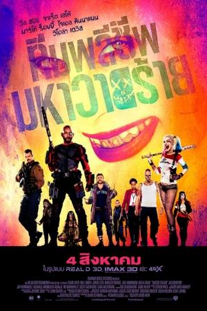 Suicide Squad (2016) ~ ทีมพลีชีพ มหาวายร้าย - Cover