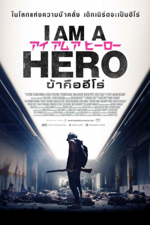 I Am A Hero (2015) : ข้าคือฮีโร่  - Cover