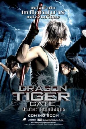 Dragon Tiger Gate (2006) ปะฉะดะ คนเหนือยุทธ - Cover