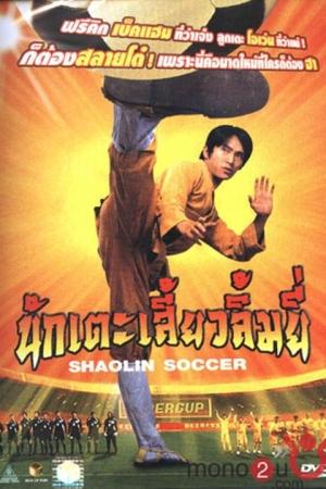 Shaolin Soccer (2001) [ Extended Cut]   นักเตะเสี้ยวลิ้มยี่ - Cover