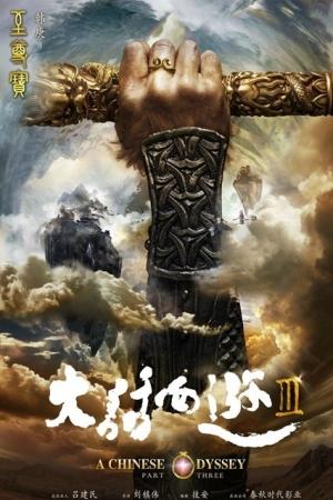 A Chinese Odyssey: Part Three (2016) : ไซอิ๋ว เดี๋ยวลิงเดี๋ยวคน ภาค 3