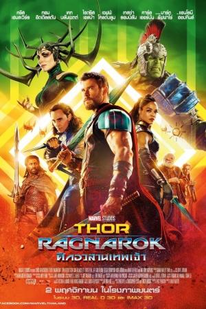 Thor: Ragnarok (2017) : ศึกอวสานเทพเจ้า