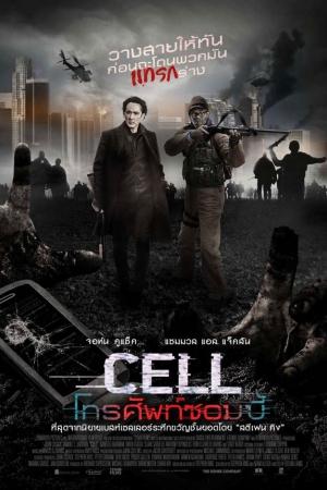 Cell (2016) : โทรศัพท์ซอมบี้