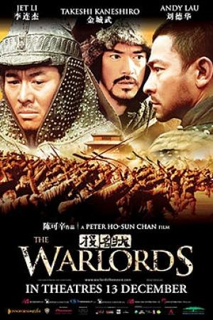 THE WARLORDS (2007) - 3 อหังการ์ เจ้าสุริยา - Cover