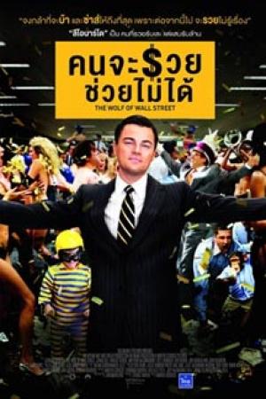 The Wolf of Wall Street (2013) : คนจะรวย ช่วยไม่ได้  - Cover