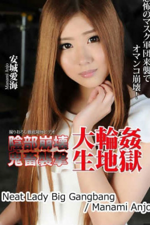 Tokyo Hot n1162 Manami Anjo
