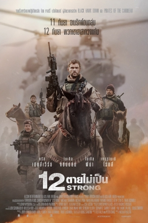 12 Strong (2018) : 12 ตายไม่เป็น - Cover