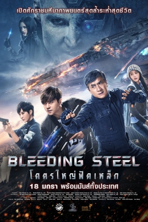 Bleeding Steel (2017) : โคตรใหญ่ฟัดเหล็ก