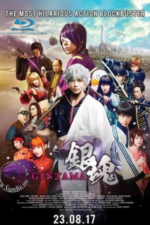 Gintama (2017) / กินทามะ: ซามูไรเพี้ยนสารพัด - Cover