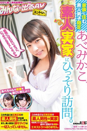 SDEN-018 Amateur Living With His Family Limited To Abe Mikako, Secretly Visiting An Amateur Family Home.
