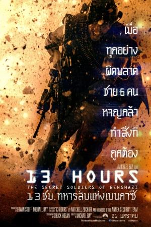 13 Hours The Secret Soldiers of Benghazi (2016) ~ 13 ชม.ทหารลับแห่งเบนกาซี - Cover