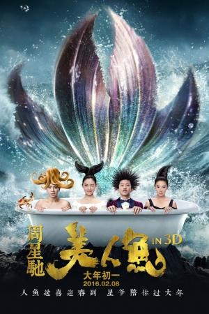 The Mermaid (2016) : เงือกสาว ปัง ปัง - Cover