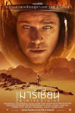 The Martian (2015) ~ เดอะ มาร์เชี่ยน กู้ตาย 140 ล้านไมล์ - Cover