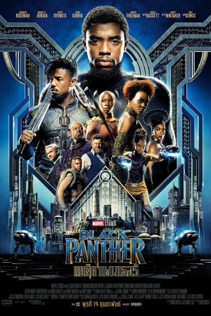 Black Panther (2018) : แบล็ค แพนเธอร์  - Cover