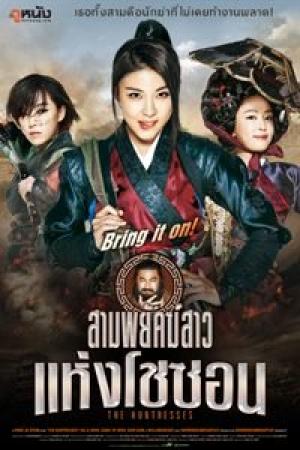 The Huntresses (2014) : สามพยัคฆ์สาวแห่งโชซอน - Cover