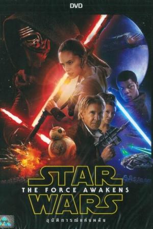 Star Wars : The Force Awakens (2015) | สตาร์ วอร์ส : อุบัติการณ์แห่งพลัง - Cover