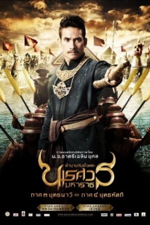 King Naresuan 3 ตำนานสมเด็จพระนเรศวรมหาราช 3 ยุทธนาวี - Cover
